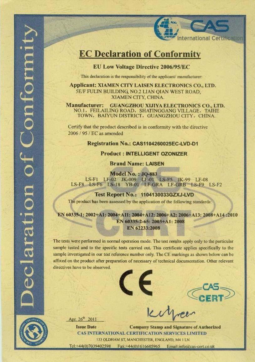 Сертификат  озонатори
